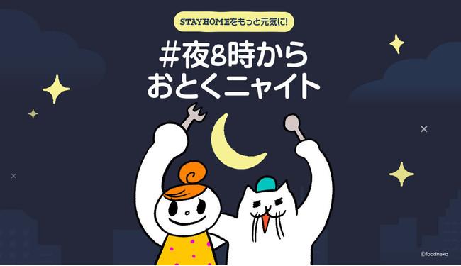 基本配達料ゼロ円のFOODNEKOが、20時以降限定割引キャンペーン開始!外食できない夜こそ、ニャンともお得に絶品料理を...