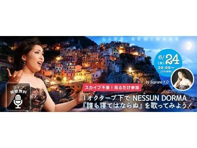 """【無料オンライン歌セミナー】""""1オクターブ下で""""Nessun dorma『誰も寝てはならぬ』を歌ってみよう!~オンラインでイタリア文化・語学を楽しむ~"""
