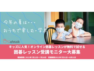 【キッズに人気!】オンラインで囲碁を習う【カフェトーク】無料モニター10名募集