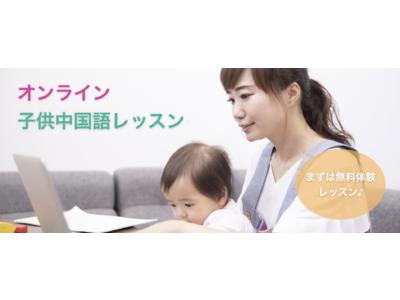 自宅からスカイプで台湾華語が学べるオンラインスクール「台湾散歩」、子供向けオンライン中国語レッスンページを公開