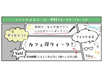 【カメラOFF参加】新しい形のオンラインフィットネスイベント「カフェ得ウィーク」を実施