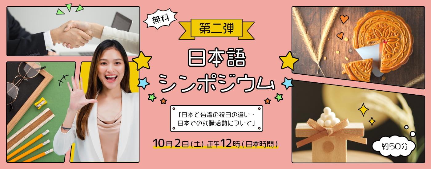 中国語話者向け【無料配信】日本語を楽しんで学ぶ「日本と台湾の祝日の違い・日本での就職活動について」カフェトークの日本語シンポジウム