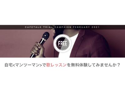 無料体験:オンライン歌レッスン受講モニター10名募集開始【おうち時間応援】