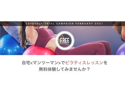 【おうちで楽しむ】オンラインピラティスレッスン無料体験:受講モニター10名募集開始