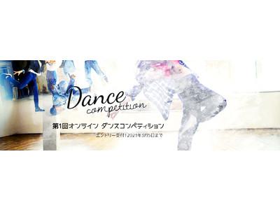 初めてのオンラインダンス・コンペティションを開催します【カフェトーク】