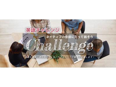 【オンラインで学ぶ・楽しむ】英会話を練習する今までにない形:英語チャレンジ開催