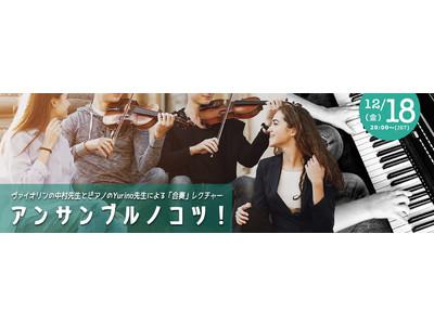 フルリモートで合奏を学ぶ:オンラインライブセミナー「ヴァイオリン講師とピアノ講師によるアンサンブルレクチャー」を開催