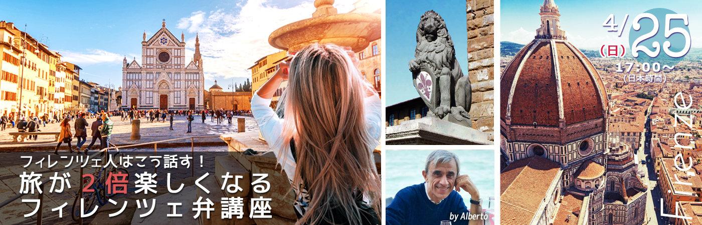 【行けない今はおうちで楽しむ】人気イタリア語オンラインセミナー「フィレンツェ人はこう話す! 旅が2倍楽しくなるフィレンツェ弁講座」
