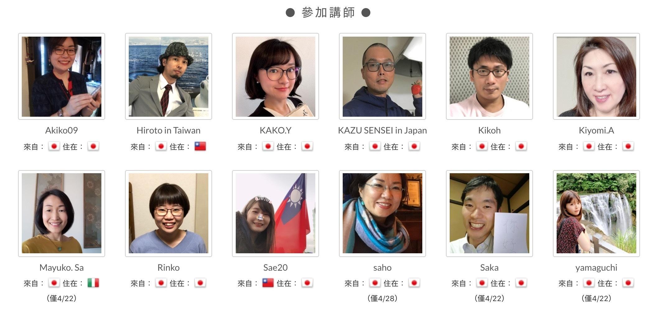 台湾人日本語学習者向け:講師2名対生徒1名のユニークな学習の形【日本語チャレンジ】4月分参加者受付開始