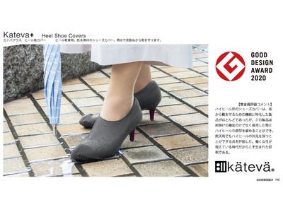 【2020年グッドデザイン賞受賞商品】雨の日に気分を晴れにするヒール靴専用カバー
