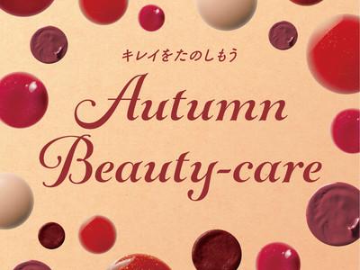 【東急ハンズ商品情報】新作コスメや温活・保湿のヒントが盛りだくさん!『キレイをたのしむ「Autumn Beauty-care」』