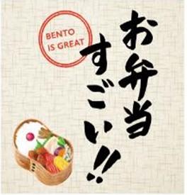 【東急ハンズ商品情報】抗菌・防汚加工のお弁当箱で新しいライフスタイルを応援『いつも清潔!ランチスタイル』