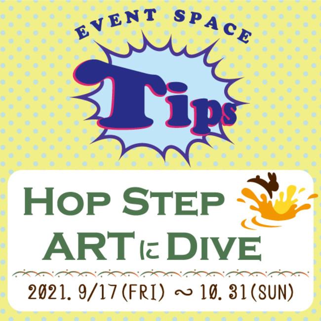 身近なアートで秋を楽しむ『Hop Step ARTにDive@横浜店』