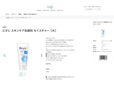 製品の取扱店検索がいつでもどこでも可能に~花王公式ウェブサイトの「製品カタログ」を利用者視点で全面改訂~
