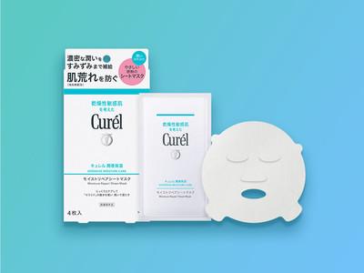 乾燥性敏感肌に寄り添うキュレルから毎日を快適に過ごすために『キュレル 潤浸保湿 モイストリペアシートマスク』発売