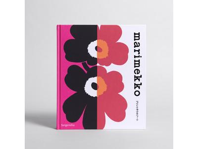 日本語版マリメッコ 公式アートブックの発売を記念し、代官山 T-SITEでエキシビジョンを開催