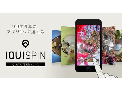360度写真加工アプリ「IQUISPIN(イクイスピン)」メジャーアップデート