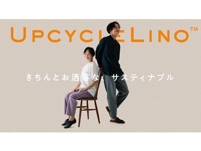 生地廃棄ゼロの究極リサイクル「UpcycleLino(アップサイクルリノ)」が応援購入サービス「Makuake」に挑戦