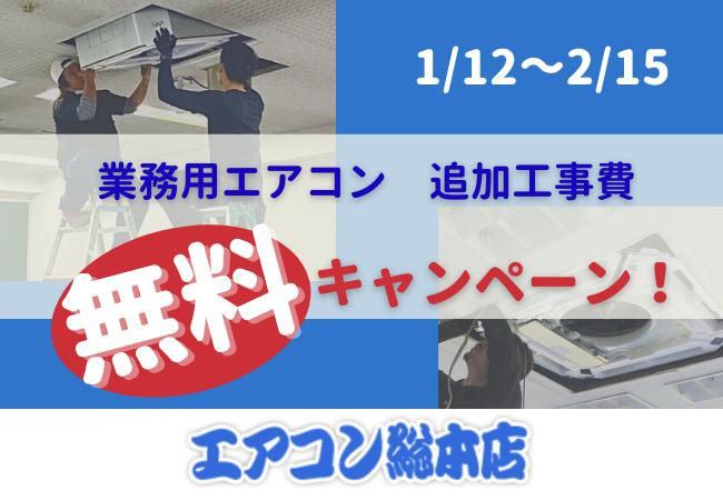 業務用エアコン設置の追加工事費はいただきません【精度の高い現地調査・専任制で正確なお見積り】2月15日までの期間限定!