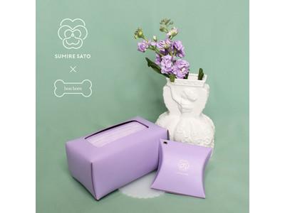 佐藤すみれプロデュースの本革製マスクボックス、レザープロダクトブランドbon bornとのコラボレーションで発売決定!