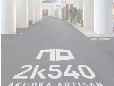アトレ大井町に職人こだわりの「逸品」が揃う商業施設「2k540 AKI-OKA ARTISAN」の一部ショップが期間限定出店!