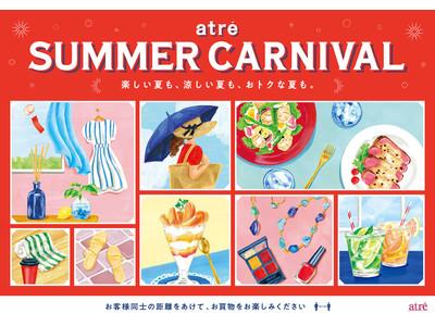 『アトレ サマーカーニバル』6月25日(金)スタート!~JRE POINTが当たるオトクなキャンペーンや、おうち時間も豊かに過ごすためのアイテム紹介等を展開~