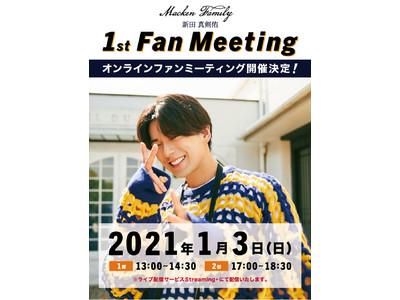 【新田真剣佑】ファンミーティング開催決定!