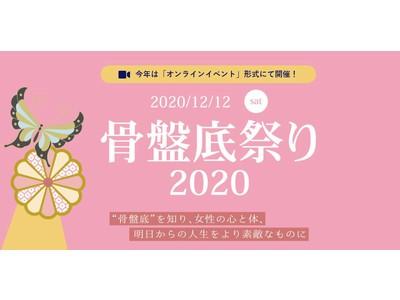 """今注目の""""骨盤底""""""""フェムテック""""あなたの疑問を全て解決!!「骨盤底祭り2020」12月12日(土)開催女性のさらなる活躍を目指す、年に一度のお祭りに参加しませんか?"""