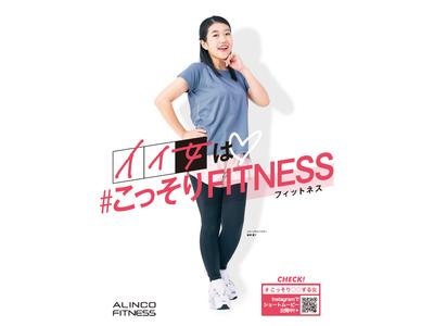 おうち時間で「イイ女はこっそりフィットネス」している!横澤夏子さんとのコラボネタ動画『#こっそり○○する女』を2021年1月7日より配信開始