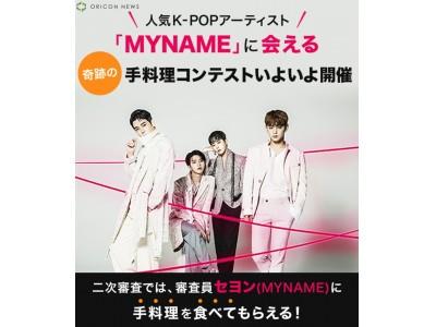 人気K-POPアーティスト「MYNAME」に会える MYNAME×K-FOOD(韓国食品)『パプリカレシピコンテスト』『キムチレシピコンテスト』開催