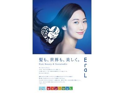頭皮と髪の美容室専売ブランド「EraL(イーラル)」が、エイジングケア*とサステナブルを融合させ、全ラインをリブランディングいたします。