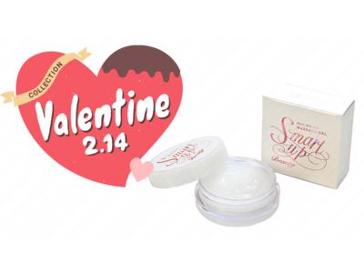 小顔マッサージクリームの「スマートアップビューティ」2021バレンタインキャンペーン開催のお知らせ
