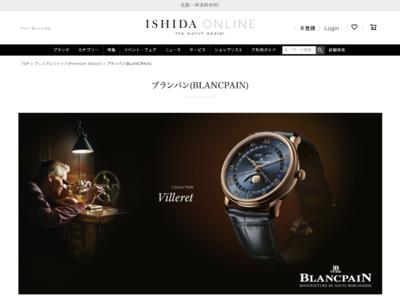 【ブランパン(BLANCPAIN)国内初のオンライン販売】BEST ISHIDAグループ公式『ISHIDA ONLINE』にて開始!
