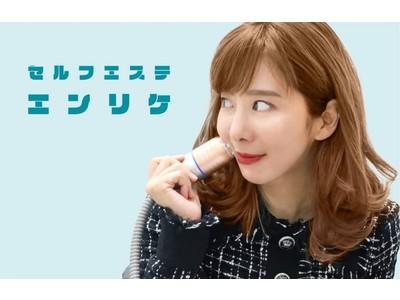 エンリケプロデュースの「セルフエステ エンリケ」福岡天神店が5月21日(金)OPEN!