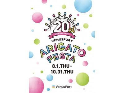 ヴィーナスフォート20周年企画「ARIGATO FESTA」20周年記念特別メニューや商品を展開!2019年9月14日(土)~10月31日(木)