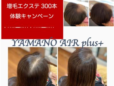 「YAMANO AIR plus  デビュー いいね&フォローキャンペーン」を開催!