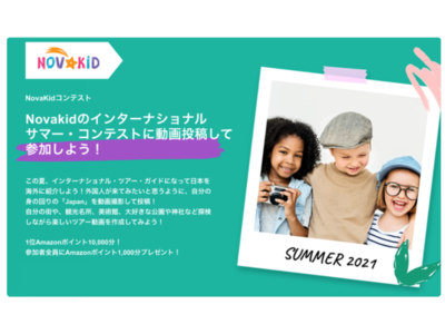 動画を投稿して世界中の子どもたちとつながろう!「インターナショナル・サマー・コンテスト」を開催