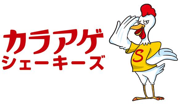 ピザレストラン「シェーキーズ」の新業態 テイクアウトのカラアゲ専門店『カラアゲシェーキーズ』が2月26日栃木県初出店