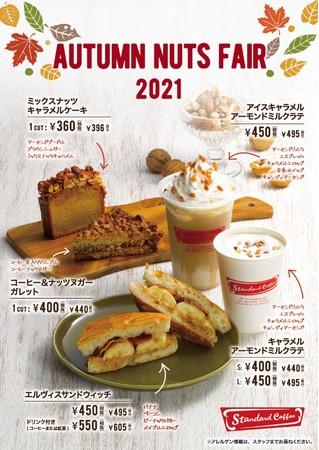 コーヒー専門店「Standard Coffee」、「2021 AUTUMN NUTS FAIR」10月4日(月)より開催