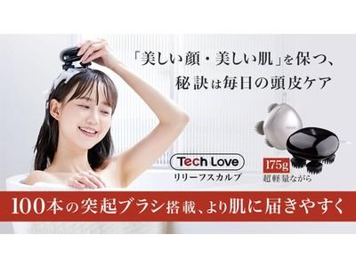 シリーズ累計販売台数300万台突破のホームヘルスケア機器ブランドTech Loveから最新型ヘッドスパ「リリーフスカルプ」が登場!Makuake応援購入プロジェクトにて5月12日より先行予約開始!