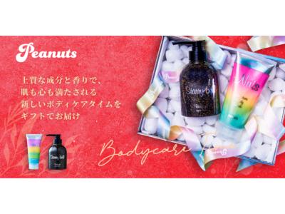 【新・ボディケアタイム】Peanutsから上質な成分と心地よい香りをお届けする特別なギフトが新登場。