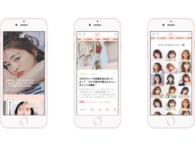 常に新しいトレンドを発信する、20代女性向けの雑誌『ar』の公式サイト『arweb』がリニューアル!1000以上のヘアカタログを兼ね備えたヘアコンテンツに注目。