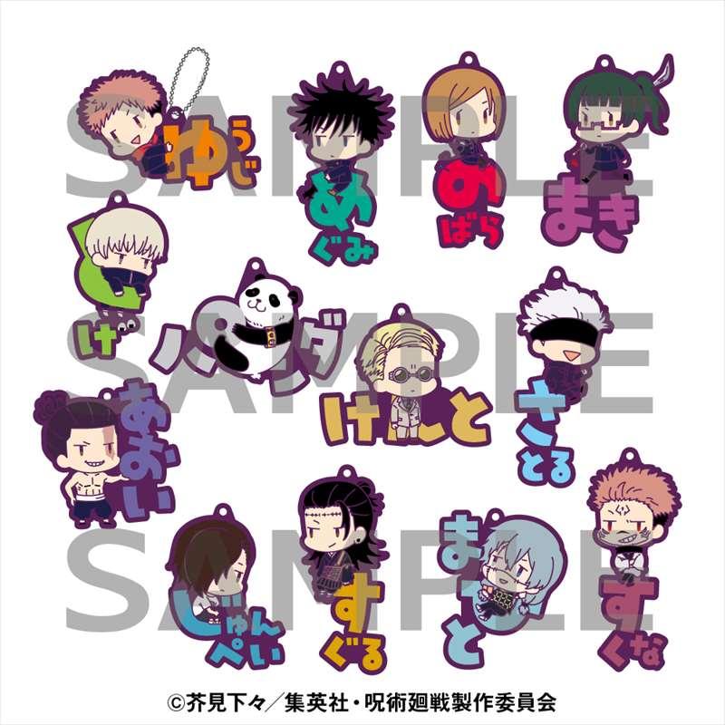 <呪術廻戦より、呪術廻戦 おなまえぴたんコ ラバーマスコット 1BOXが新発売>1月17日より予約販売開始!