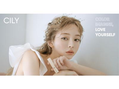 アジアの女性がなりたい顔NO.1のメガインフルエンサー taeri(テリ)プロデュースのコスメブランドCILYが店頭販売を開始 本日2月20日(土)より全国100店舗以上のバラエティショップにて提供