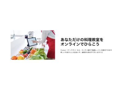 コロナ禍で対面での料理教室ができない施設・個人を支援する動画配信サービス「クックオン」をリリース