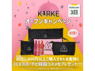 【明日届く韓国コスメ】早くて安い!韓国コスメ通販サイト「キルケ」がオープン!初回購入者(先着順)へ人気ブランド3CEのポーチプレゼント(ハート)