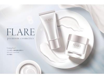 『コスメに革命を』をコンセプトに開発した、ラグジュアリーコスメブランド「FLARE premium cosmetics」誕生。第一弾の商品は『FLARE Lips』