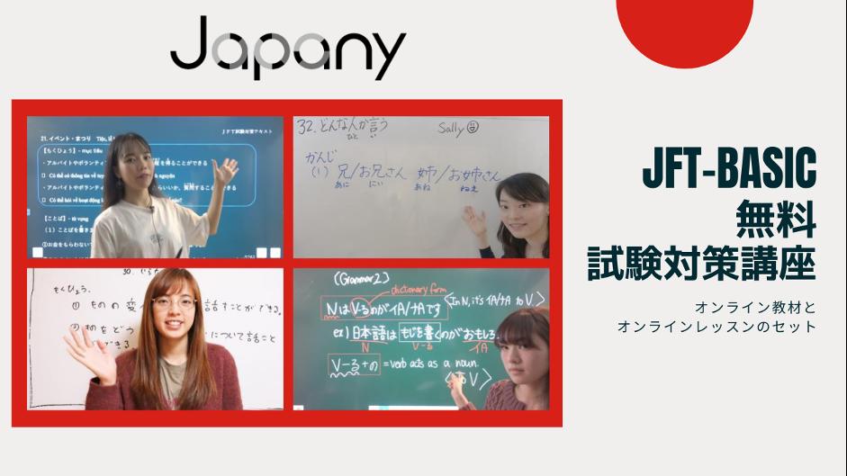 明光ネットワークジャパン、3月に国内ではじめて実施される「JFT-Basic (国際交流基金日本語基礎テスト)」の対策講座をオンラインで無償開講