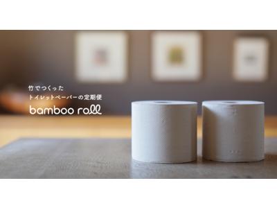 竹でつくったトイレットペーパーの定期便 「BambooRoll」 5月12日より正式発売を開始!全国のカフェ・オフィス・ショップでも導入開始