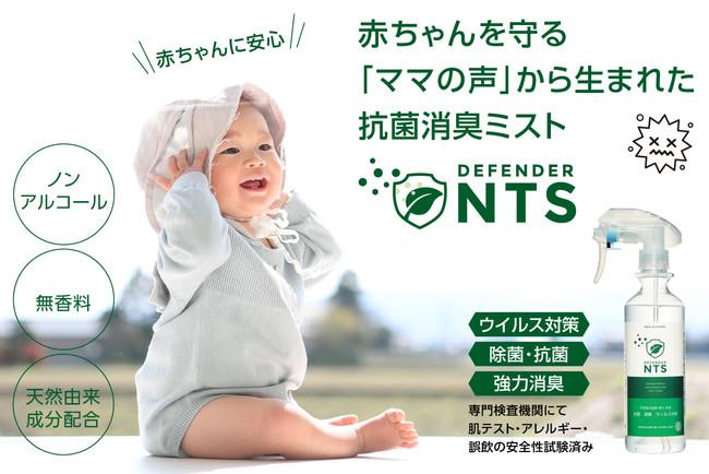 【赤ちゃんに安心!!】赤ちゃんを守る「ママの声」から生まれた除菌・抗菌消臭スプレー『ディフェンダー NTS ノンアルコール』期間限定セール開催